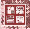 历代宗亲系世接轨转换法 - 江蘇羅會清—羅氏傳媒 - 中華羅氏傳媒網