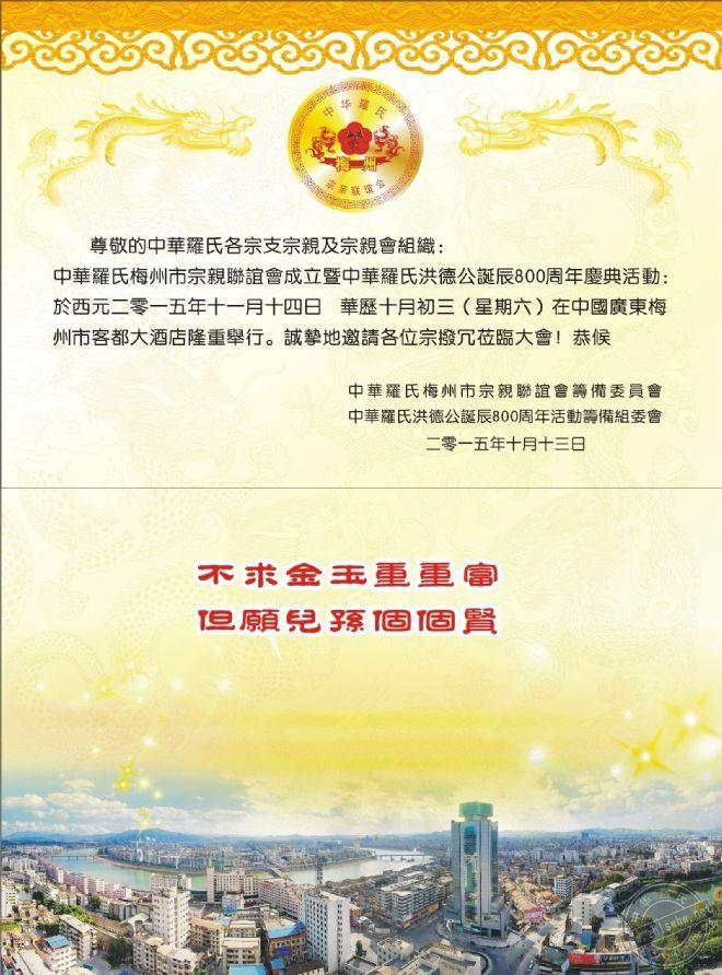 罗氏梅州联谊会暨洪德公诞辰800周年庆典大会梅州举行 - 江蘇羅會清 - 中華羅氏傳媒網