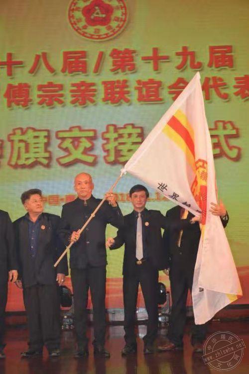 世界赖罗傅第十九届会旗交接仪式